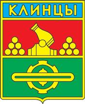 Герб города Клинцы
