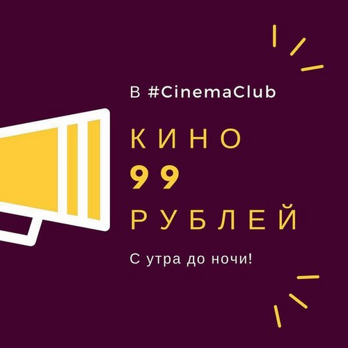Картинка Cinema Club кинотеатр