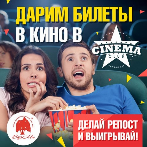 Картинка Cinema Club