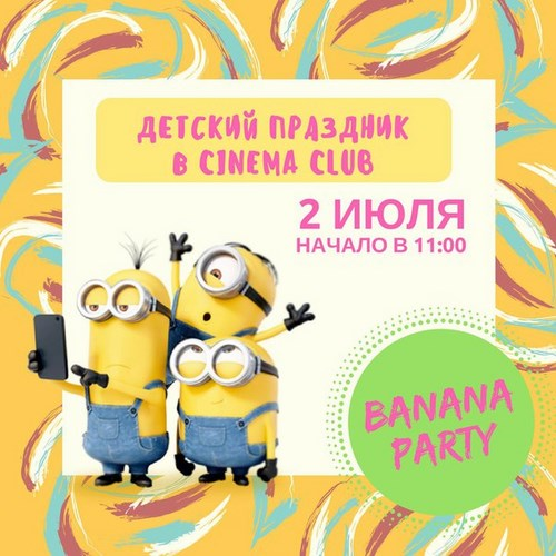 Новость Cinema Club Брянск